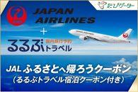 本部町JALふるさとクーポン12000&ふるさと納税宿泊クーポン3000