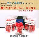 武下さんちのあまおう冷凍いちご「濃いするフローズン200g×4袋」産地直送