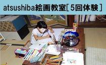 atsushiba絵画教室[5回体験]