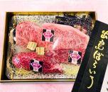 【長崎和牛】出島ばらいろ特上サーロイン約200g~300g×1&ヒレステーキ約120g×2