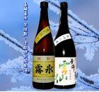 長崎霧氷芋焼酎・雲仙特別純米酒720ml×2本ふるさと納税
