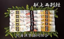 2019年秋発送!別海より日本一美味な【献上西別鮭】をお届け!!Dセット<別海漁業協同組合>