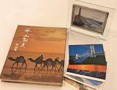 平山郁夫 作品集とクリスタル額のセット