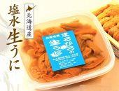 無添加!塩水生キタムラサキウニ(橘水産株式会社 上ノ国工場)約100g×2パックセット