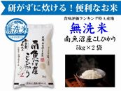 南魚沼産こしひかり無洗米(5㎏×2)