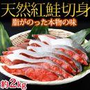 ■和歌山魚鶴仕込の天然紅サケ切身約2kg