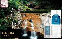 祖母傾山系一万年岩層の天然超軟水「一万年の雫」(500ml×24本)+(2L×6本)