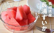 甘くて、シャリシャリ♪長浦すいか「まつりばやし」2個(L玉)長崎県産