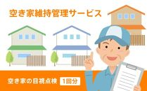 【空き家】維持管理サービス(1回分)