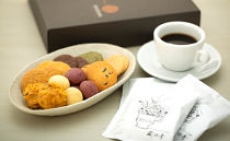 【ご自宅用】蔵四季こだわりのクッキー&炭火焙煎ドリップ珈琲