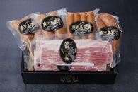鹿児島黒豚ベーコン&ソーセージ(JA-112)