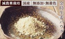 【ポイント交換専用】減農薬生姜パウダー(金時生姜使用)<30g>