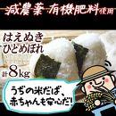 平成30年産米【有機肥料・減農薬】「うちの米だば赤ちゃんも安心だ」2種食べ比べセット計8kg<自然食品店 HACHI>