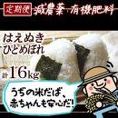 《下旬お届け》平成30年産米「うちの米だば赤ちゃんも安心だ」2種食べ比べセット定期便計16kgHA<自然食品店 HACHI>
