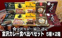 金沢カレー協会認定金沢カレー食べ比べセット5種×2箱