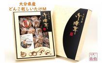 品質・生産量ともに日本一!日本産原木育ち!大分県産どんこ乾しいたけM