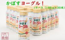カラダにうれしい乳酸飲料かぼすヨーグル!大分県産かぼすを使用!
