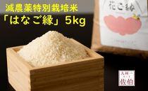 佐伯の米処が生んだ減農薬特別栽培米「はなご縁」5kg