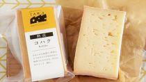 糸島産生乳100%使用手作りチーズ充実セット