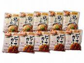 携帯食鶏ごぼうご飯・ビーフカレー計10食入