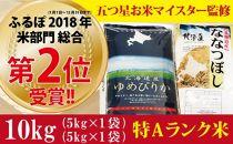 ゆめぴりか5㎏×ななつぼし5㎏ 特Aランク米セット(計10㎏)【30年産】2018年ふるぽ米部門総合第2位