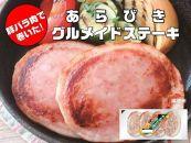 あらびき グルメイドステーキ(10パック)【北海道旭川工場発】