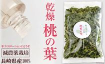 桃葉の雫(特別栽培の桃の乾燥葉)<25g>