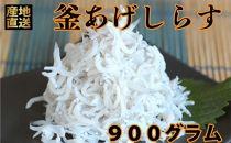 ■しらす 【高級】釜あげしらす 900グラム【紀州グルメ市場】