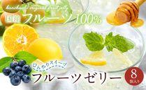 フルーツゼリー4種8個セット(レモン・ブルーベリー・甘夏・新高梨)