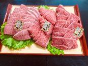京都姫牛4等級以上!希少部位焼肉3種盛り900g