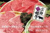 【ポイント交換専用】京都姫牛4等級以上!グルメ三昧定期便B 総量4kg