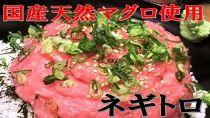 ネギトロ 冷凍(1㎏)