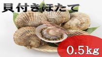 貝付きほたて(500g)