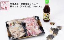生簀直送・佐伯養殖とらふぐ鍋セット(4~5人前)