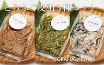 【豊後水道とらふぐ皮和え】とらふぐ皮和~TORAFUGU BIYORI~3種セット