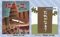 絵本セット(5)宮西達也先生直筆サイン入り2冊