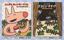 絵本セット(6)宮西達也先生直筆サイン入り2冊