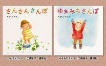 絵本セット(8)えがしらみちこ先生直筆サイン入り2冊