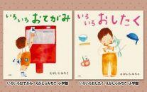 絵本セット(11)えがしらみちこ先生直筆サイン入り2冊