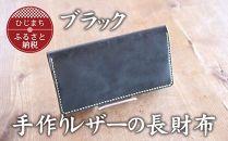 手作りレザーの長財布《ブラック》