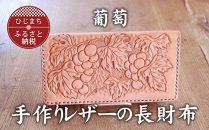 手作りレザーの長財布【葡萄】