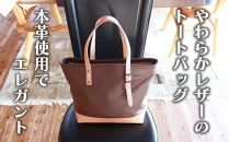 やわらかレザーのトートバッグ【茶系】