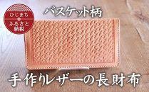 手作りレザーの長財布【バスケット】