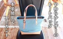 やわらかレザーのトートバッグ【水色系】
