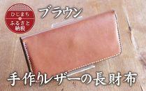 手作りレザーの長財布《ブラウン》