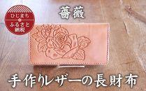 手作りレザーの長財布【薔薇】