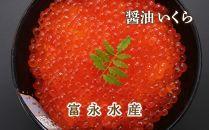 2019年新物受付開始!魅惑の朱色醤油いくら500g<富永水産>