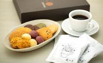 【ギフト用】蔵四季こだわりのクッキー&炭火焙煎ドリップ珈琲