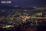 【北九州市】JTBふるぽWEB旅行クーポン(15,000円分)
