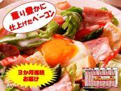 ★3ケ月連続お届け★彩キッチン ハーフベーコン【北海道旭川工場発】